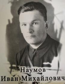 Наумов Иван Михайлович