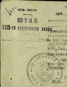 Басыпов Иван Яковлевич