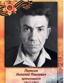 Полосин Николай Павлович
