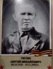 Тютин Сергей Михайлович
