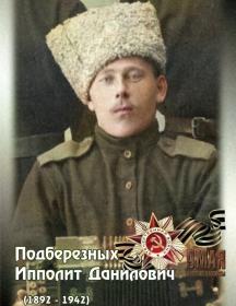 Подберёзных Ипполит Данилович