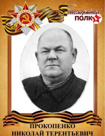 Прокопенко Николай Терентьевич