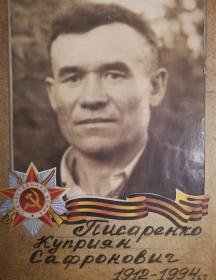 Писаренко Куприян Сафронович