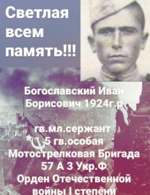 Богословский Иван Борисович