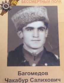 Багомедов Чакабур Салихович
