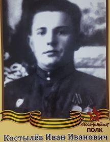 Костылев Иван Иванович