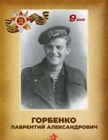 Горбенко Лаврентий Александрович