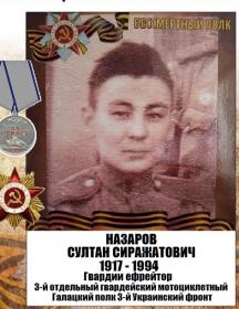 Назаров  Султан Сиражатович