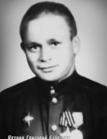 Якунин Григорий Егорович