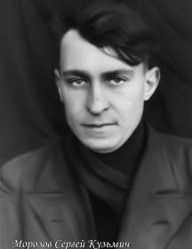 Морозов Сергей Кузьмич