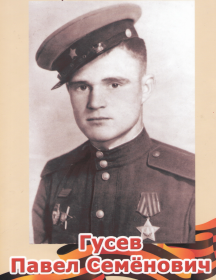 Гусев  Павел Семёнович