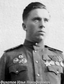 Филатов  Илья Никифорович