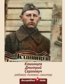 Кашинцев Дмитрий Сергеевич