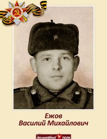 Ежов  Василий Михайлович