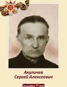 Акуличев  Сергей Алексеевич
