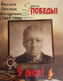 Валеев  Люкман Басырович