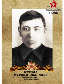 Мурзов  Максим Иванович