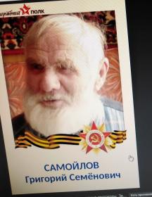 Самойлов  Григорий Семенович