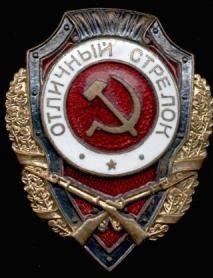 Жеребенков  Василий Сергеевич