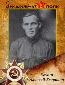 Кожин  Алексей Егорович