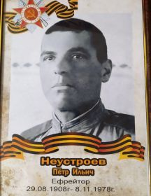 Неустроев  Пётр Ильич