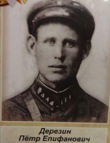 Дерезин  Петр Епифанович