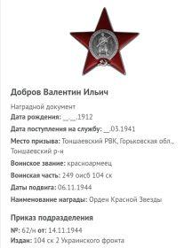 Добров  Валентин Ильич