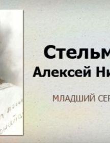 Стельмаченко Алексей Никифорович