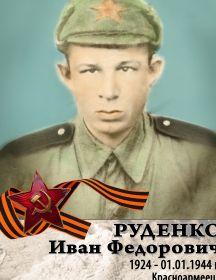 Руденко  Иван Федорович
