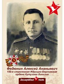 Федюнин  Алексей Ананьевич