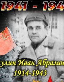 Чичулин  Иван Абрамович