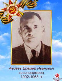 Авдеев  Еремей Иванович