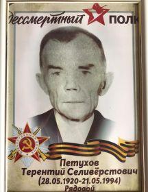 Петухов  Терентий Селивёрстович