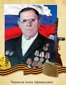 Черкасов  Аким Афанасьевич
