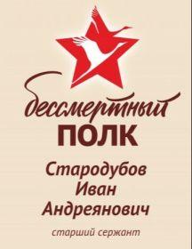 Стародубов Иван Андреевич