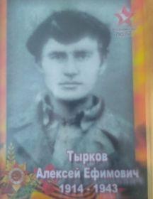 Тырков Алексей Ефимович