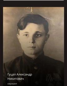 Гуцал Александр Никитович