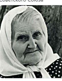 Степанова Епистиния Федоровна