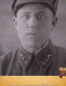 Ваганов Александр Петрович