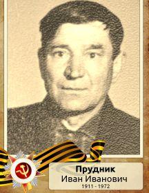 Прудник Иван Иванович