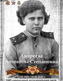 Андреева (Карташова) Антонина Степановна