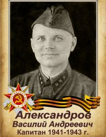 Александров Василий Андреевич