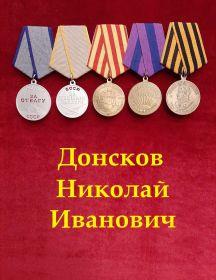 Донсков Николай Иванович