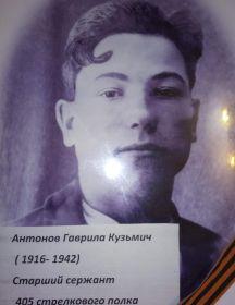 Антонов Гаврила Кузмич
