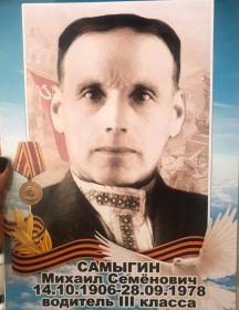 Самыгин Михаил Семенович