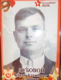 Дубовой Иван Адамович