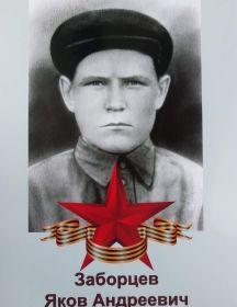 Заборцев Яков Андреевич