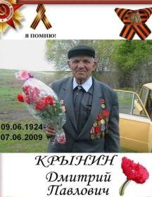 Крынин Дмитрий Павлович