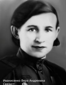 Иванисенко Вера Андреевна