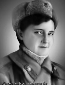 Казанцева Лидия Александровна